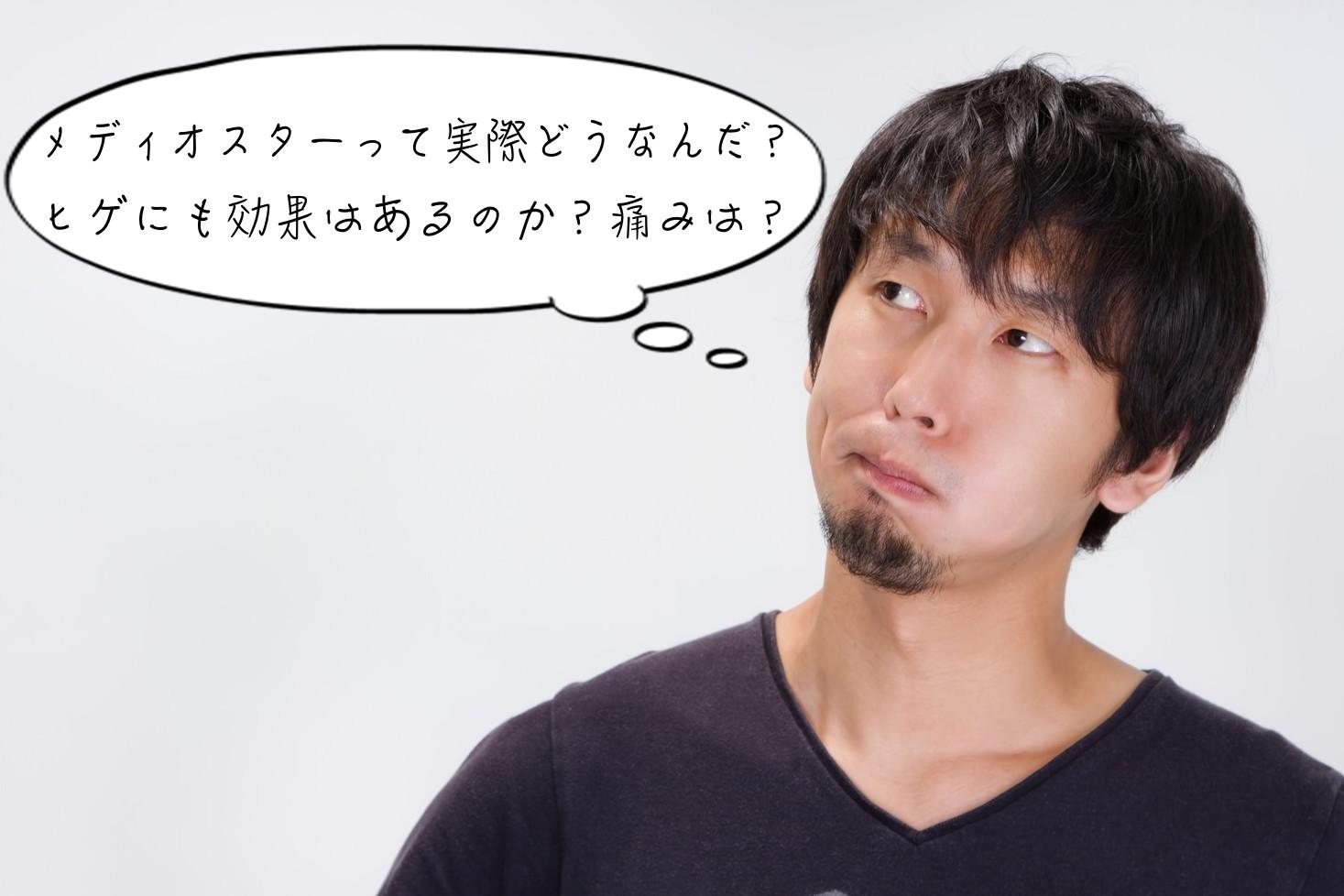 メディオスター 口コミ 髭,メディオスター 評判