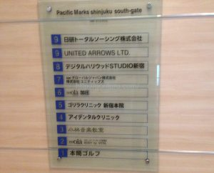 ゴリラクリニック新宿本院で1回目のヒゲ脱毛(建物の階数表)
