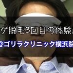 ゴリラクリニック 横浜,ゴリラクリニック 3回目
