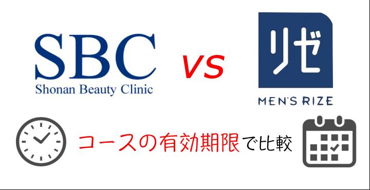 湘南美容クリニックとメンズリゼクリニックをコースの有効期限で比較