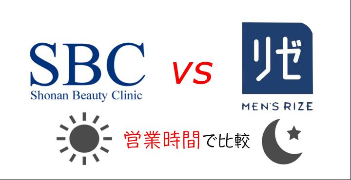 湘南美容クリニックとメンズリゼクリニックを営業時間で比較