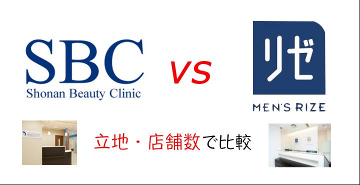 湘南美容クリニックとメンズリゼクリニックを立地・店舗数で比較