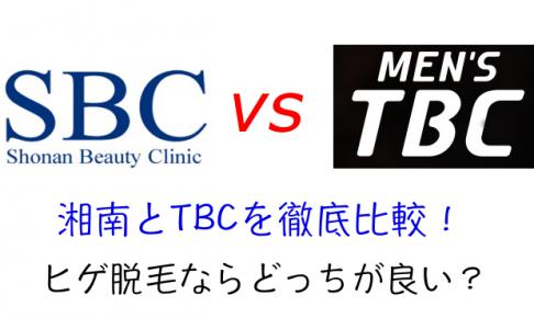 湘南美容外科 tbc