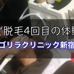 ゴリラクリニック 新宿 評判,ゴリラクリニック 4回目