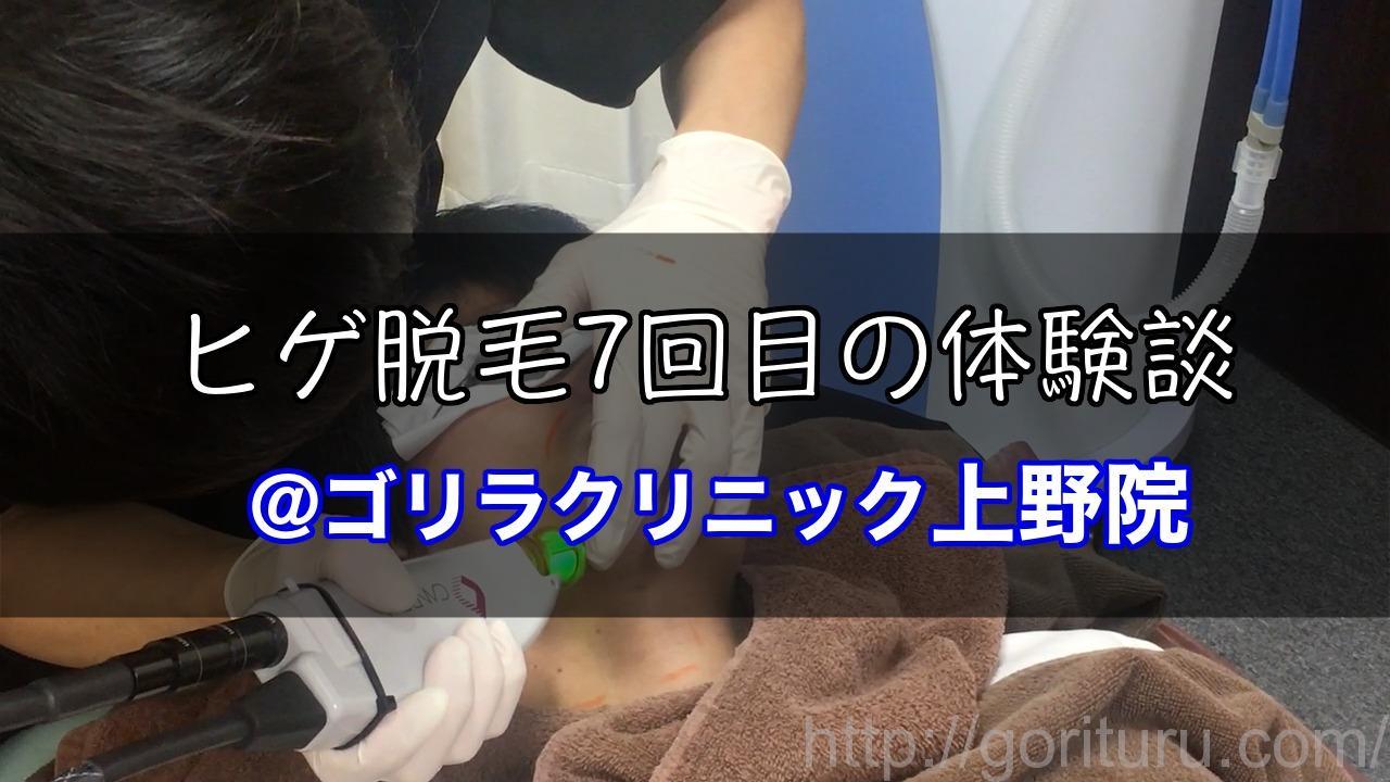 ゴリラクリニック 上野,ゴリラクリニック 7回目