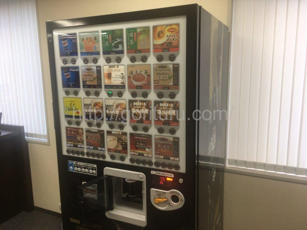 ゴリラクリニック上野院の無料自販機