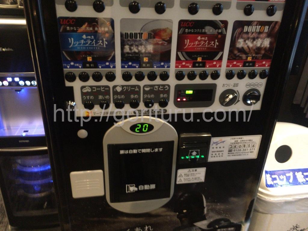 ゴリラクリニック渋谷院の無料自販機2